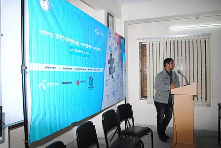 Bangla Wikipedia Workshop at Barendra University (11).jpg