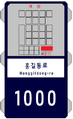 Basic of Numbering in South Korea (Telegrph pole)(Example 4).png