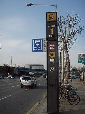 Bokjeong Station - Image: Bokjeong Station