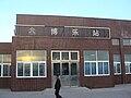 Bole railway station 603.jpg