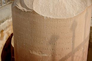 Brahmi script on Ashoka Pillar, Sarnath.jpg
