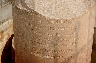 Brahmi script - Image: Brahmi script on Ashoka Pillar, Sarnath