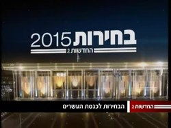 קובץ:Channel 2 - Elections in Israel.webm