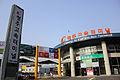 Cheongju Express Bus Terminal.jpg