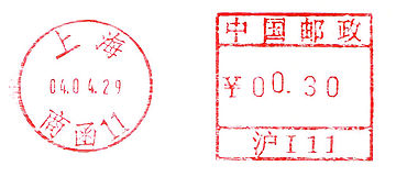 China stamp type HC7.jpg