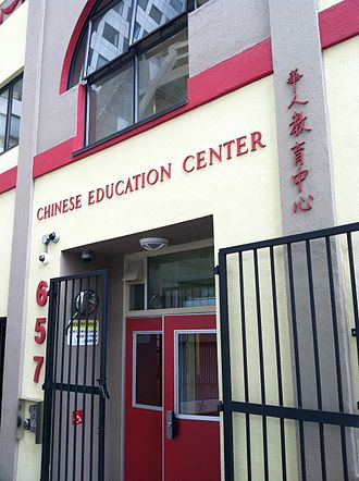 History of Chinese Americans in San Francisco - Chinese Education Center Elementary School (舊金山的華人教育中心小學)
