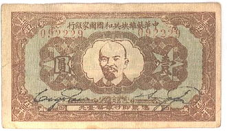 Chinese Soviet Republic - One-yuan bill, with Lenin's image in the centre