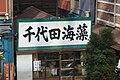 Chiyoda Kaisō, Akihabara.jpg