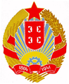 Coat of arms of the Socialist Republic of Serbia 1967.png