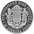 Coin of Ukraine Nezal 15 A20.jpg