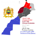 Compass Regional Divisions of Morocco.png
