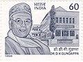 DV Gundappa 1988 stamp of India.jpg