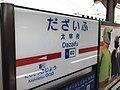Dazaifu Station Sign 3.jpg