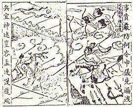Defeat of Meng Da.jpg