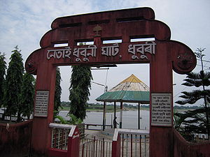 Dhubri - Historic Netai Dhubuni Ghat