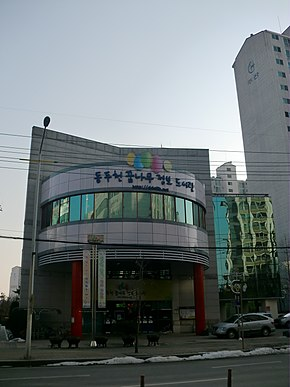 Dongducheon Kkumnam Digital Library.JPG