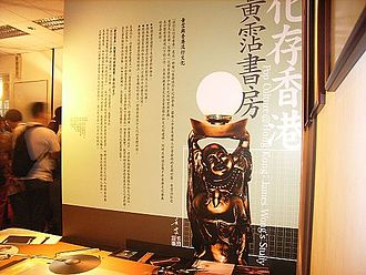 James Wong Jim - Exhibition of Dr. James Wong's works during University of Hong Kong's CAS Openday in October 2005