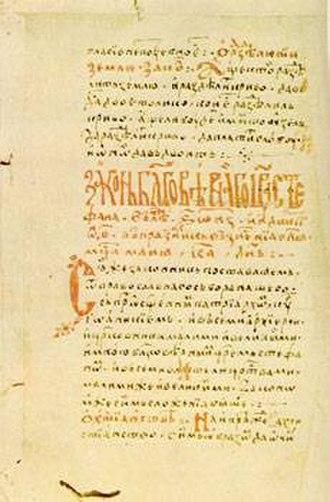 Dušan's Code - Hilandar manuscript