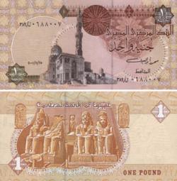 250px EgyptPNew 1Pound 25 11 2001