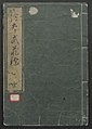 Ehon Musashi no Abumi-A Picture Book of Japanese Warriors MET LC-JIB107 001.jpg