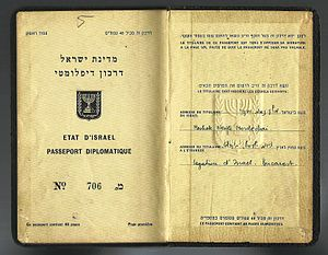 Ehud Avriel - pages from Ehud Avriel's diplomatic passport - 1951