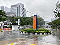 Entrance E of the National University of Singapore 20210426 165110.jpg