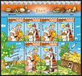 Europa stamp BY-12-ms.jpg