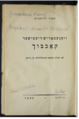 Fanni Lewando Vegetarish-dietisher kokhbukh 1938 Title.png