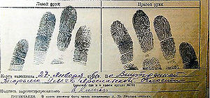 Fingerprint - Exemplar prints on paper using ink