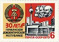 GDR 30th anniversary. USSR stamp. 1979.jpg