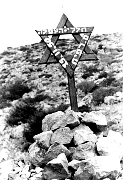 GalEdRafiah1950