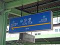 Guro station sign.jpg