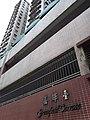 HK 九龍城 Kowloon City 何文田 Ho Man Tin 公主道 Princess Margaret Road June 2019 SSG 50.jpg