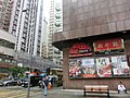 HK 北角 North Point 渣華道 67-75 Java Road 粵華酒店 The South China Hotel name sign Aug-2013 07.JPG