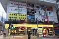 HK 太子 Prince Edward 砵蘭街 Portland Street March 2019 IX2 HKFTU shop n Yuen Long Bistro restaurant.jpg