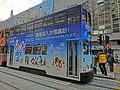 HK 灣仔 Wan Chai 莊士敦道 Johnston Road 174 tram body ads Dreamworks The Venettian blue Dec-2013.JPG