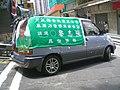 HK 2008 Lego Vote Lai Che Cheung Sai Ying Pun Motor Vehicle.JPG