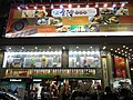 HK Jardon night Nathan Road Yue Hwa Chinese Products YHCPE Champion Building Sept-2012.JPG