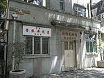 HK Kennedy Town Ching Lin Terrace 魯班先師廟 Lo Pan Temple office 01.JPG