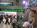 HK Kln Bay Telford Plaza Marks and Spencer Disney Pixar Xmas 2007.JPG