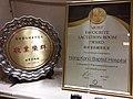 HK Kln Tong 香港浸信會醫院 Hong Kong Baptist Hospital room outstanding awards October 2018 SSG 01.jpg