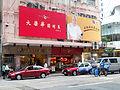 HK TaiWingWahVilllageCuisine Wanchai.JPG