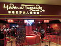 HK Victoria Peak Tower mall shop Madame Tussads Wax museum name sign May-2014.JPG