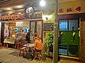 HK Wan Chai 廈門街 25-27 Amoy Street night 偉誠樓 Wai Shing Mansion restaurant Apr-2013.JPG