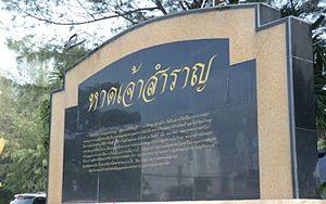 Phetchaburi Province - Haad Chao Samran welcome sign