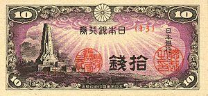 History of Miyazaki Prefecture - Prewar 10-sen Japanese banknote, illustrating the Hakkō ichiu monument in Miyazaki