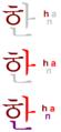 Han in Hangeul.png