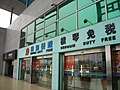 Hengqin Port duty-free shops.JPG
