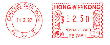 Hong Kong stamp type F2.jpg