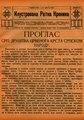 Ilustrovana ratna kronika broj 41.pdf